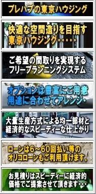 http://www.tokyo-housing.co.jp/files/libs/6566/20181213170102153.JPG